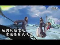 《射雕英雄传手游》全平台公测今日开启