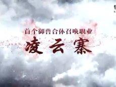 无双_凌云寨主视频