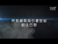 0707勇者大冒險-第二季預告