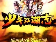 《少年江湖志》宣传视频