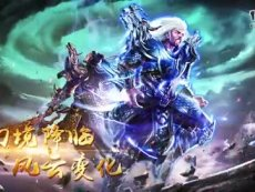 《传奇世界》魔魇中州资料片玩法曝光