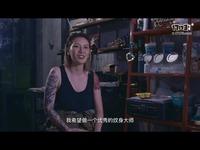 《自由篮球》真我即自由纪录片(纹身篇)
