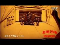 感人沙画MV,英雄纪念沙画-奇迹沙画出品