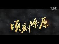《天龙3D》新门派-明教来袭 明教女神宣传片首曝