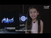 灵羽显踪 《神舞幻想》主角夕羽配音宣传视频