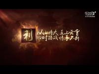 《热血传奇手机版》2周年庆玩法宣传片