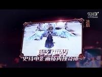 《奇迹:最强者》再现魔幻世界 宣传片首曝