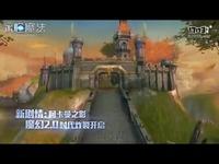 魔幻新篇章!《永恒魔法》2.0版本宣传视频曝光