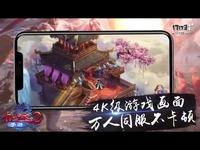 《征途2手游》产品特色视频