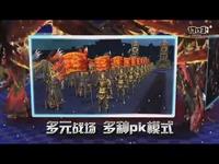 《鬼谷无双》热血玩法宣传视频