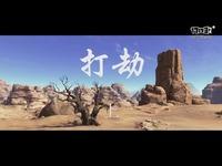 2017休宝课堂天刀OL 4160-万俟焱莲 第4课:打劫