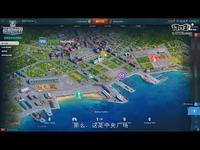《战舰世界》新版本9.28公测 打造专属海军基地