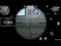 CF手游十七- 新版本狙击排位, 这把狙击的特殊功