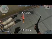 【生死狙击】《潘潘说游戏》小学生反击战第一期