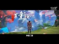 《神道三国》全新动作特效首曝