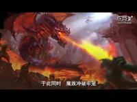 《远征》年度资料片CG曝光 凤鸣西岐,封魔再临