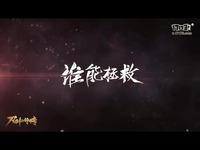 《刀剑斗神传》30秒CG动画预告片
