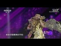 炫风组合《中国节拍》现场版
