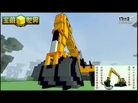 五菱宏光VS挖掘机 谁是《宝藏世界》王者座驾