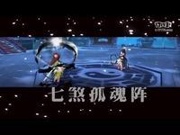 古剑奇谭二》 司阵职业曝光