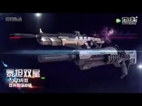 逆战新闯关神器泰坦双星宣传视频