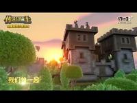 跨年倒计时!《传送门骑士》穿越中国送祝福