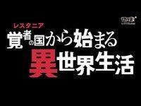 日服《龙之信条OL》合作推广宣传视频