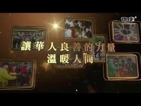 第13届.2018爱心奖现正接受报名