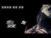 【怪物猎人OL】周年庆典宣传视频