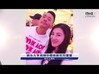 娱乐大亨周焯华暧昧新欢刘萱萱