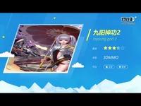 《九阳神功2》试玩视频-17173新游秒懂