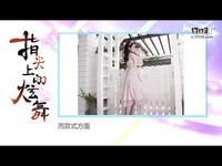 【指尖上的炫舞】第29期:森系少女的梦幻田园!