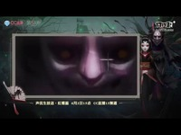《第五人格》红蝶声优黄莺首曝视频!