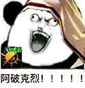 传奇:传奇日不落,最后的阿破克烈!!!