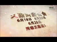 久聚江湖活动宣传