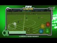 【FIFA足球学院】 第12期:控场的重要领域中场