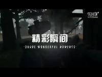 【是大腿求生TOP10】07:让子弹飞一会儿