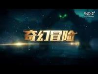 《圣翼传说》手游宣传视频-炫酷角色,华丽特效