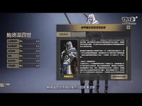 铁甲学堂第三十一课  十字军武将鲍德温四世教学