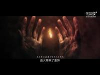 黑暗之魂3宣传CG欣赏|奇游加速器助力steam特惠