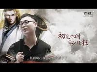 《刀剑英雄》十四周年宣传视频