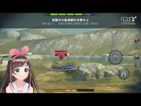绊爱试玩《坦克世界之闪电战》