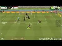 自由足球第六届铂金热身赛总决赛