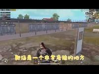 一个发现游戏奥秘 挖掘队友人性 的吃鸡教育视频