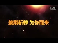 披荆斩棘 为你而来 《笑傲江湖OL》玩家自制视频