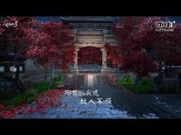 【千幻入梦】逆水寒原创歌曲MV《无念》