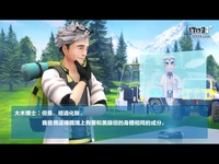 《精灵宝可梦Lets Go!》中文宣传视频