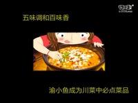 五味调和百味香 渝小鱼成为川菜中必点菜品