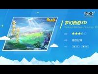 《梦幻西游3D》试玩视频-17173新游秒懂