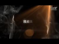 铁甲学堂第三十七课  大汉武将韩信教学视频